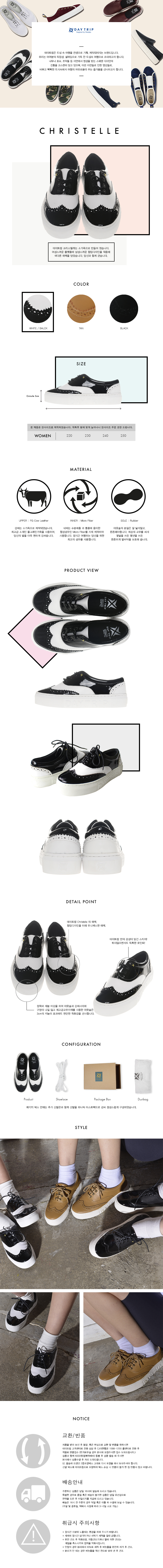 [DAYTRIP] Christelle White/Black